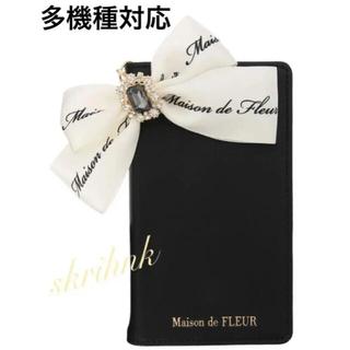 メゾンドフルール(Maison de FLEUR)の限定♡メゾンドフルール♡ロゴリボンマルチスマホケース♡ブラック♡多機種対応♡黒(モバイルケース/カバー)
