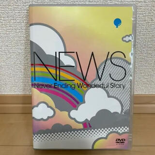 ニュース(NEWS)のNEWS NEVER Ending Wonderful Story(ミュージック)