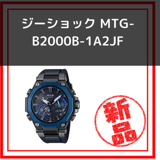 ジーショック(G-SHOCK)のカシオ 腕時計 ジーショック MTG-B2000B-1A2JF メンズ グレー(腕時計(デジタル))