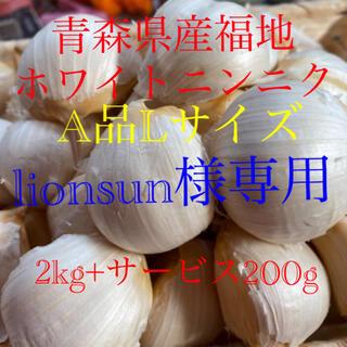 lionsun様専用 青森県産福地ホワイトニンニク A品Lサイズサービス200g(野菜)