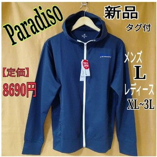 パラディーゾ(Paradiso)の新品 パラディーゾ★メンズL/レディースLL~3L★パーカー テニスウェア 長袖(ウェア)