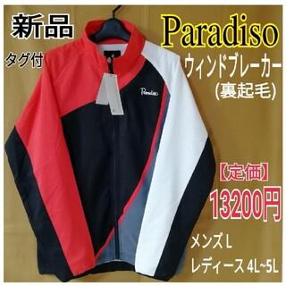パラディーゾ(Paradiso)の新品L★パラディーゾ ウィンドブレーカー テニスウェア 長袖 メンズ レディース(ウェア)
