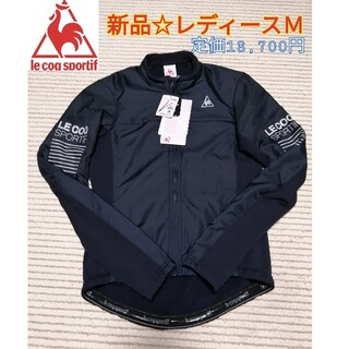 ルコックスポルティフ(le coq sportif)の新品⭐ルコックスポルティフ  サイクリング パディングジャケット レディース M(ウエア)