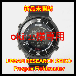 セイコー(SEIKO)のSEIKO×URBAN RESEARCH Prospex Fieldmaster(腕時計(デジタル))