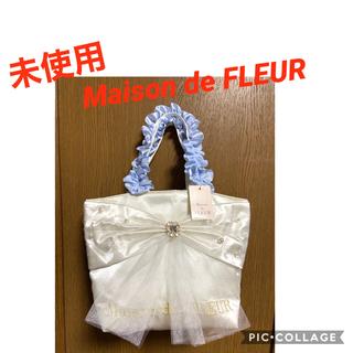メゾンドフルール(Maison de FLEUR)の★ Maison de Fleur メゾン ド フルール ★トートバッグ★未使用(トートバッグ)