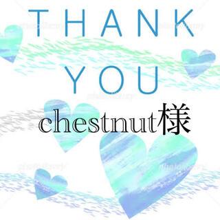 chestnut様(ボディローション/ミルク)