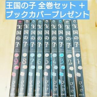 王国の子 全巻セット ブックカバープレゼント!(全巻セット)