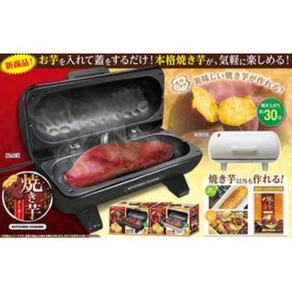 ★新品★ 焼き芋メーカー 焼きとうもろこしメーカー 調理器具 黒色(調理道具/製菓道具)