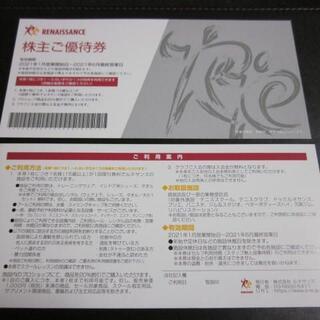 White7865様専用 ★ルネサンス株主ご優待券5枚★2021年6月最終営(その他)