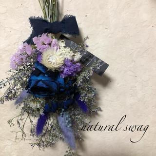 ♡No.289 blue*purple ドライフラワースワッグ♡(ドライフラワー)