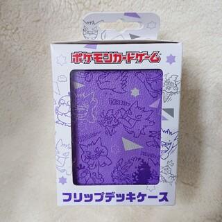 ポケモン(ポケモン)のゲンガー フリップデッキケース ポケモンカードゲーム(カードサプライ/アクセサリ)