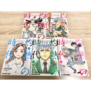 ハクセンシャ(白泉社)の3月のライオン昭和異聞灼熱の時代  5巻セット(青年漫画)
