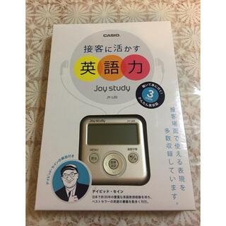 カシオ(CASIO)のカシオ デジタル英会話学習機 入門接客英会話 joy study JY-L03(その他)