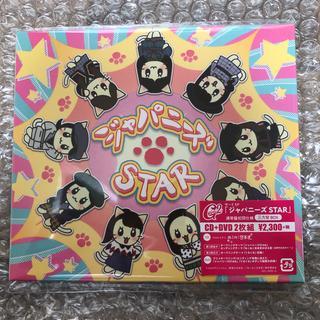 ソニー(SONY)のgirls2☆ジャパニーズSTAR☆CD☆ DVD☆初回限定盤☆ねこねこ日本史☆(キッズ/ファミリー)
