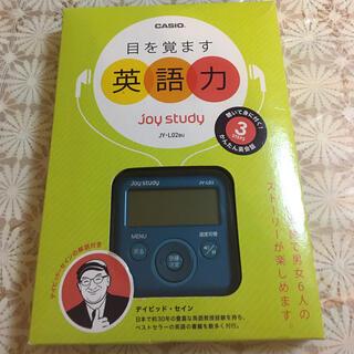 カシオ(CASIO)のカシオ デジタル英会話学習機 日常英会話 joy study JY-L02BU (その他)