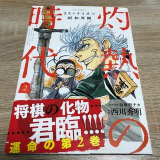 ハクセンシャ(白泉社)の3月のライオン昭和異聞灼熱の時代 2(青年漫画)