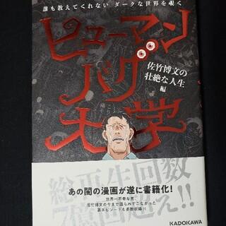 ヒューマンバグ大学 佐竹博文の壮絶な人生編(ノンフィクション/教養)