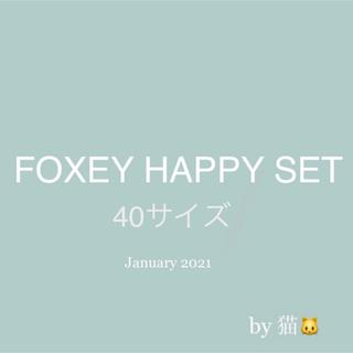 フォクシー(FOXEY)のフォクシー ハッピーセット 🥰🌷40サイズ(セット/コーデ)