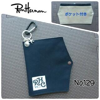 ロンハーマン(Ron Herman)のNo.129 ロンハーマンタグ 仮置きマスクケース インナーポケット付き(その他)