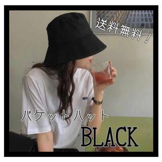 バケットハット ブラック フリーサイズ 男女兼用(ハット)