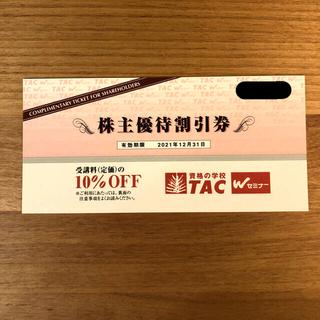 タックシュッパン(TAC出版)のTAC 株主優待割引券 1枚(その他)
