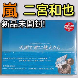 アラシ(嵐)の天国で君に逢えたら DVD 新品未開封! 嵐 二宮和也 井上真央 ドラマ ニノ(TVドラマ)