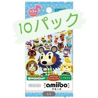 Nintendo Switch - どうぶつの森 amiibo カード 第3弾 10パック