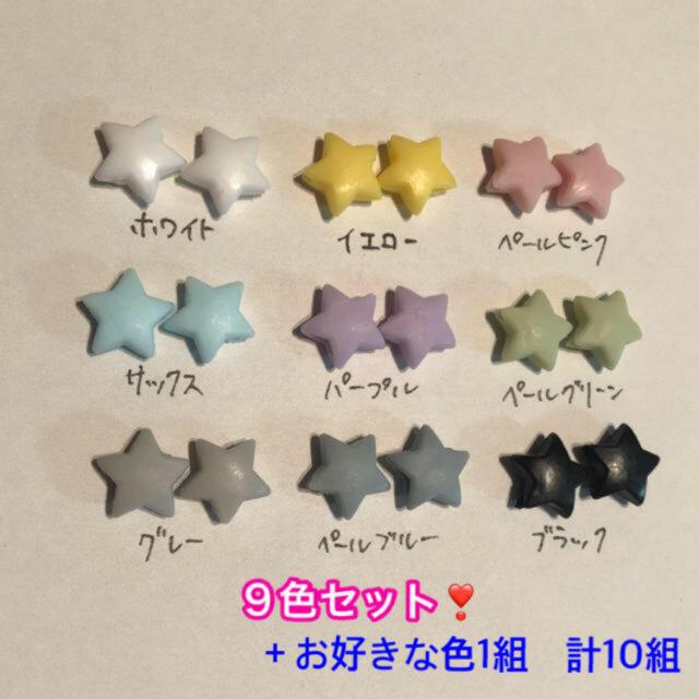 マスクゴム ストッパー ハート型・星型・丸型 計6組 ハンドメイドの素材/材料(各種パーツ)の商品写真
