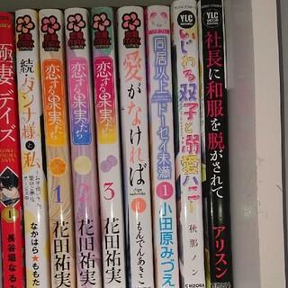 ティーンズラブコミックス TLC 少女漫画 まとめ売り ばら売りOK+送料(少女漫画)