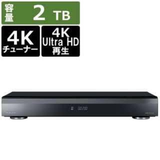Panasonic - 新品未開封 Panasonic DMR-4CW200 2TB