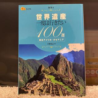 世界遺産一度は行きたい100選南北アメリカ・オセアニア(地図/旅行ガイド)