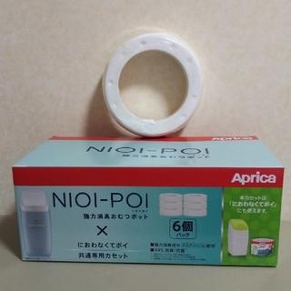 アップリカ(Aprica)のアップリカ ニオイポイ × におわなくてポイ 共通カセット 7個セット(紙おむつ用ゴミ箱)