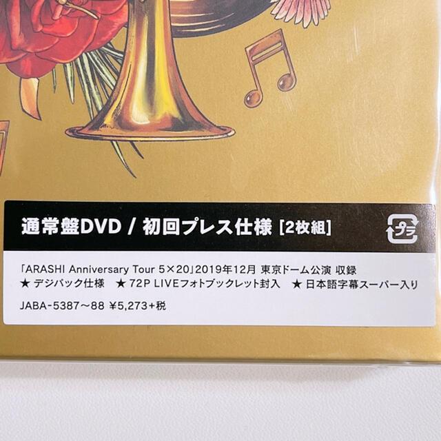 嵐 5 20 ライブ dvd 初回 限定 盤