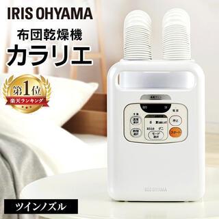 アイリスオーヤマ(アイリスオーヤマ)のふとん乾燥機 カラリエ FK-W1 ツインノズル アイリスオーヤマ (衣類乾燥機)