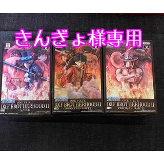 バンプレスト(BANPRESTO)のワンピース DXF BROTHERHOOD II セット売り!!(フィギュア)