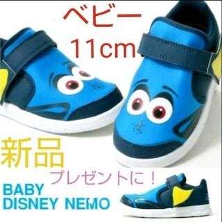 アディダス(adidas)の値下げ!アディダス☆ベビー ディズニーニモ スニーカー シューズ(スニーカー)
