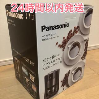パナソニック(Panasonic)のPanasonic 沸騰浄水コーヒーメーカー NC-A57-K(コーヒーメーカー)