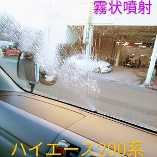 新春セートヨタ ハイエース 200系 ウインドウォッシャー拡散ノズル 自動車部品