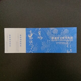 ミツビシ(三菱)の静嘉堂文庫美術館 無料招待券 2名分(美術館/博物館)
