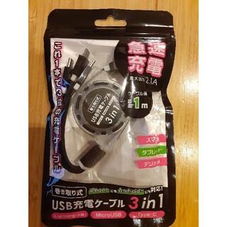 急速充電 USB充電ケーブル 3in1 ブラック(バッテリー/充電器)
