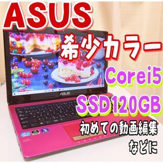 ASUS - ASUS ノートパソコン corei5 高速SSD ピンク Windows10