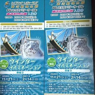 東武動物公園入園券×6枚です。(動物園)