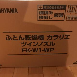アイリスオーヤマ(アイリスオーヤマ)のふとん乾燥機 カラリエ ツインノズル FK-W1-WP アイリスオーヤマ(衣類乾燥機)