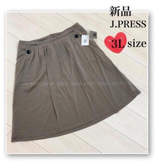 ジェイプレスレディス(J.PRESS LADIES)の新品♡ジェイプレス♡フレアスカート♡デザイン♡カーキ♡モカ♡大きいサイズ♡3L(ひざ丈スカート)