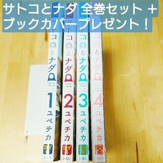 サトコとナダ 全巻セット ブックカバープレゼント!(全巻セット)