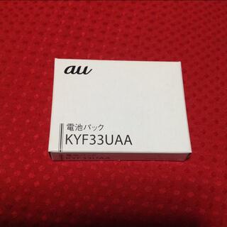 京セラ - 【新品 未使用】KYF33UAA 電池パック auガラフォ トルク バッテリー