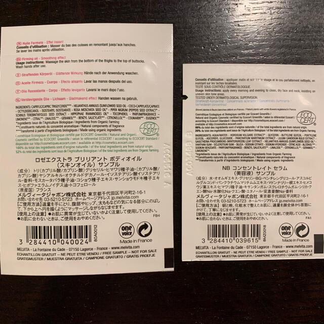 Melvita(メルヴィータ)のボディオイル 美容液 サンプルセット コスメ/美容のキット/セット(サンプル/トライアルキット)の商品写真