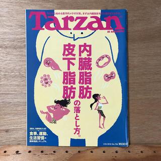 Tarzan 内臓脂肪皮下脂肪の落とし方。 2019年 1/24号(その他)