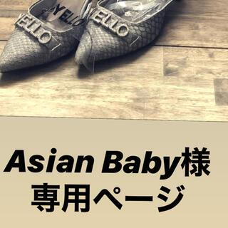 asian baby様専用(ミュール)