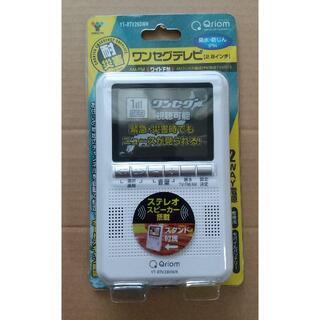 山善 - 新品・未使用 山善 ワンセグテレビ2.8インチ